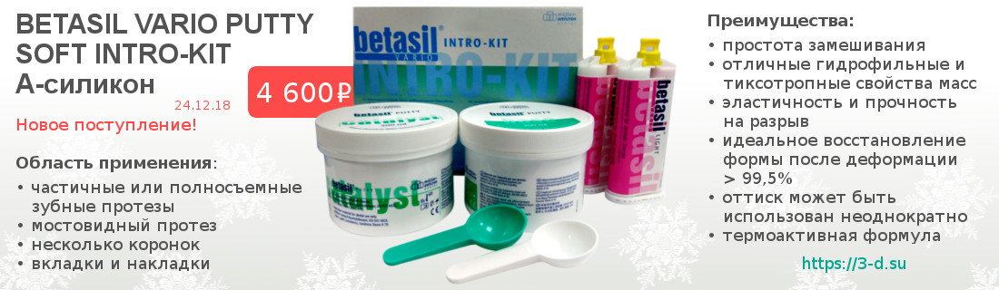 Купить BETASIL VARIO PUTTY SOFT INTRO-KIT А-силикон в Донецке