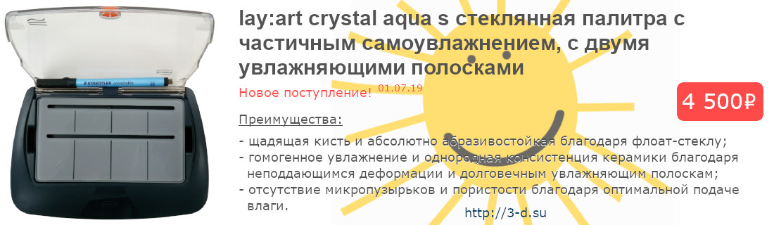 lay:art crystal aqua s cтеклянная палитра